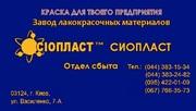 Эмаль ПФ-133 t (313) эмаль ПФ133^ эмаль ПФ-133 O 1st.Лак ХС-1169 Для