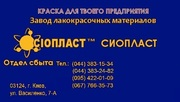 Эмаль ХВ-1120* производим э+аль ХВ1120 /ХВ-1120+эмаль ХВ-1120  a)Гру