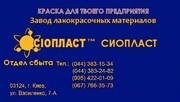 Эмаль ЭП-773* производим э+аль ЭП773 /ЭП-773+эмаль ЭП-773  a)Эмаль Э