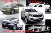 Авторозборка японських та корейських автомобілів