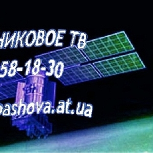 любое спутниковое оборудование с доставкой в любой город Украины