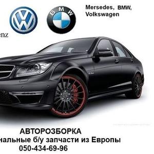 Авторазборка Mercedes-Benz,  BMW,  Volkswagen