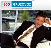 Франшиза по грузоперевозкам компании ECO-GRUZOVOZ  начните свой бизнес