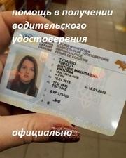 Консультации и помощь по вопросу оформления водительского удостоверени